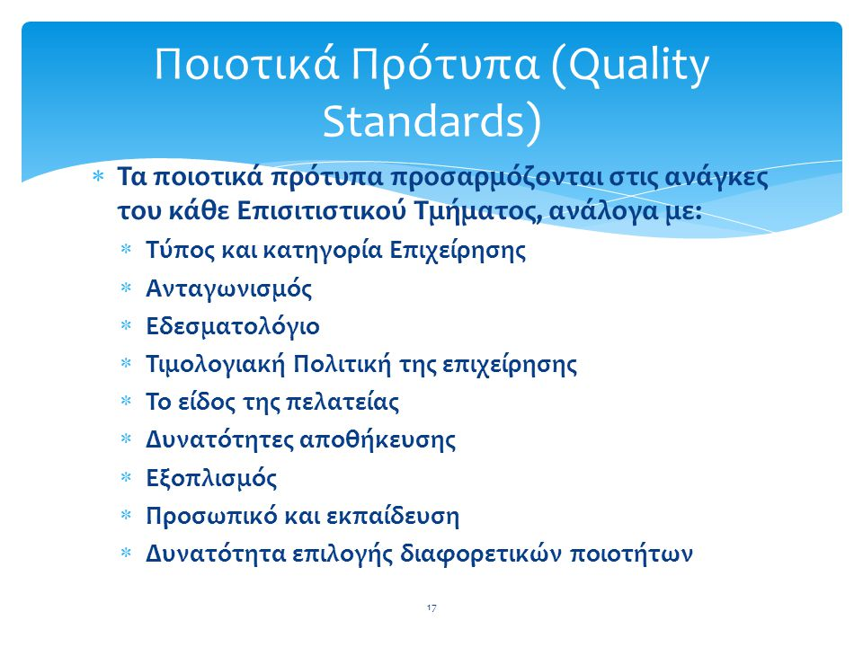 Ποιοτικά Πρότυπα (Quality Standards)