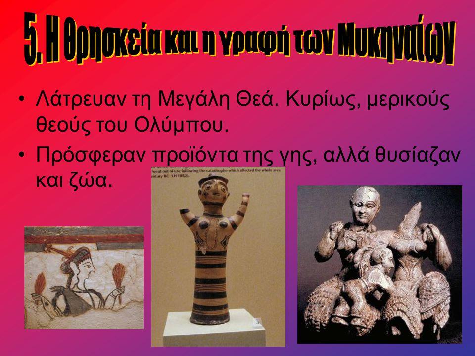 5. Η θρησκεία και η γραφή των Μυκηναίων