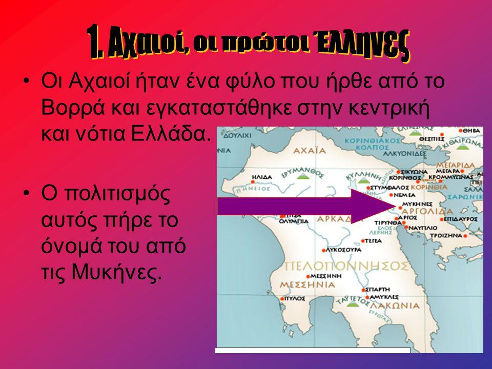 1. Αχαιοί, οι πρώτοι Έλληνες