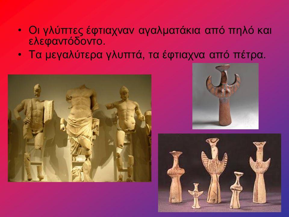 Οι γλύπτες έφτιαχναν αγαλματάκια από πηλό και ελεφαντόδοντο.