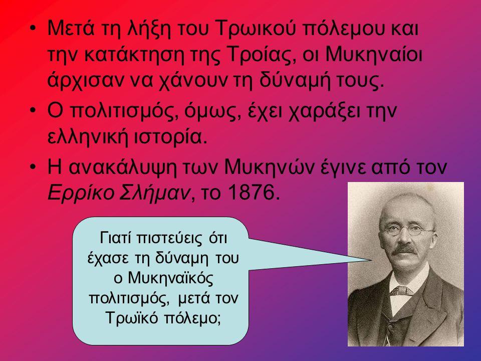 Ο πολιτισμός, όμως, έχει χαράξει την ελληνική ιστορία.