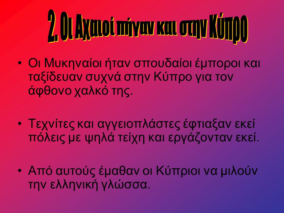 2. Οι Αχαιοί πήγαν και στην Κύπρο