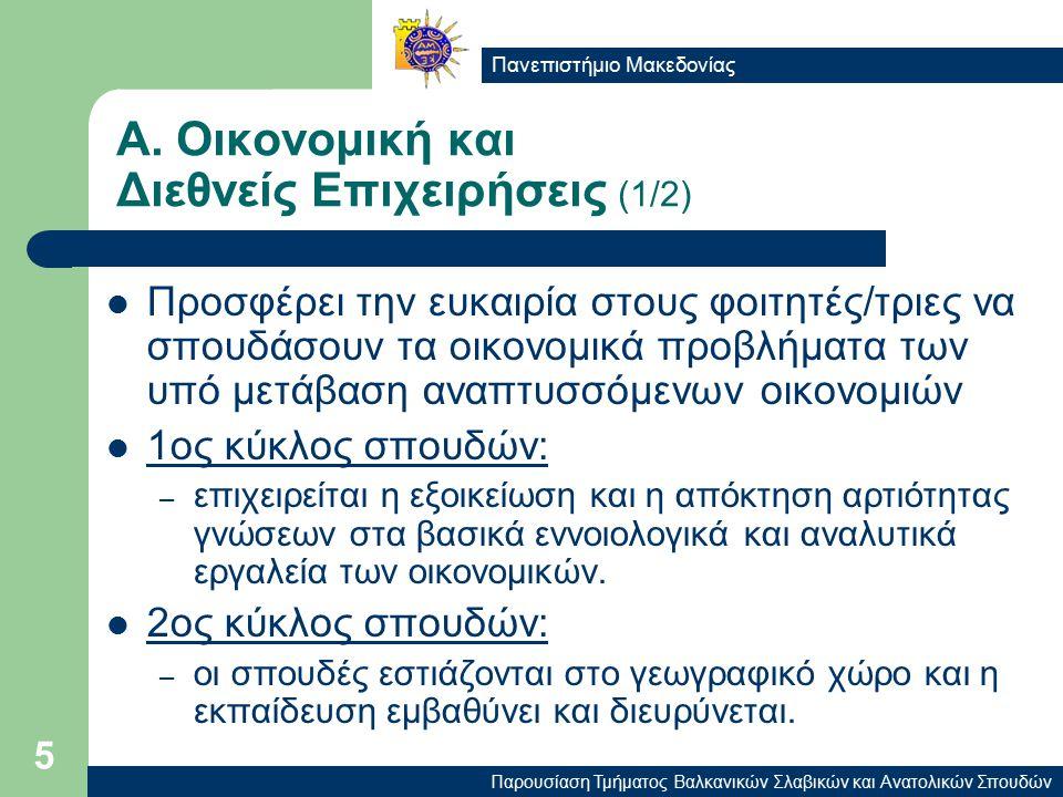 Α. Οικονομική και Διεθνείς Επιχειρήσεις (1/2)