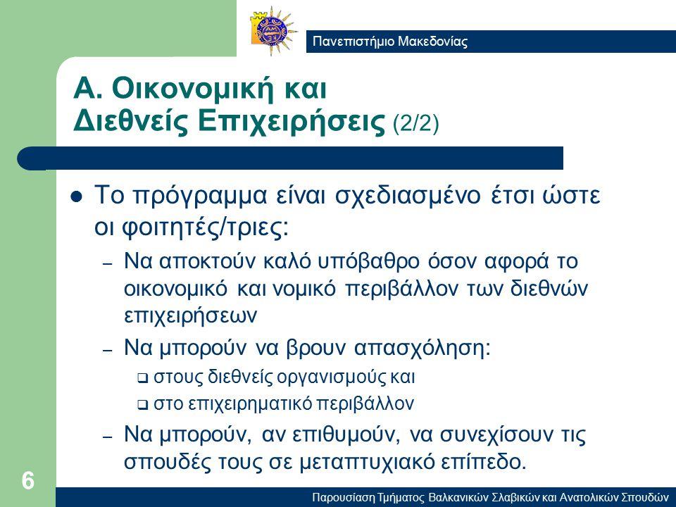 Α. Οικονομική και Διεθνείς Επιχειρήσεις (2/2)