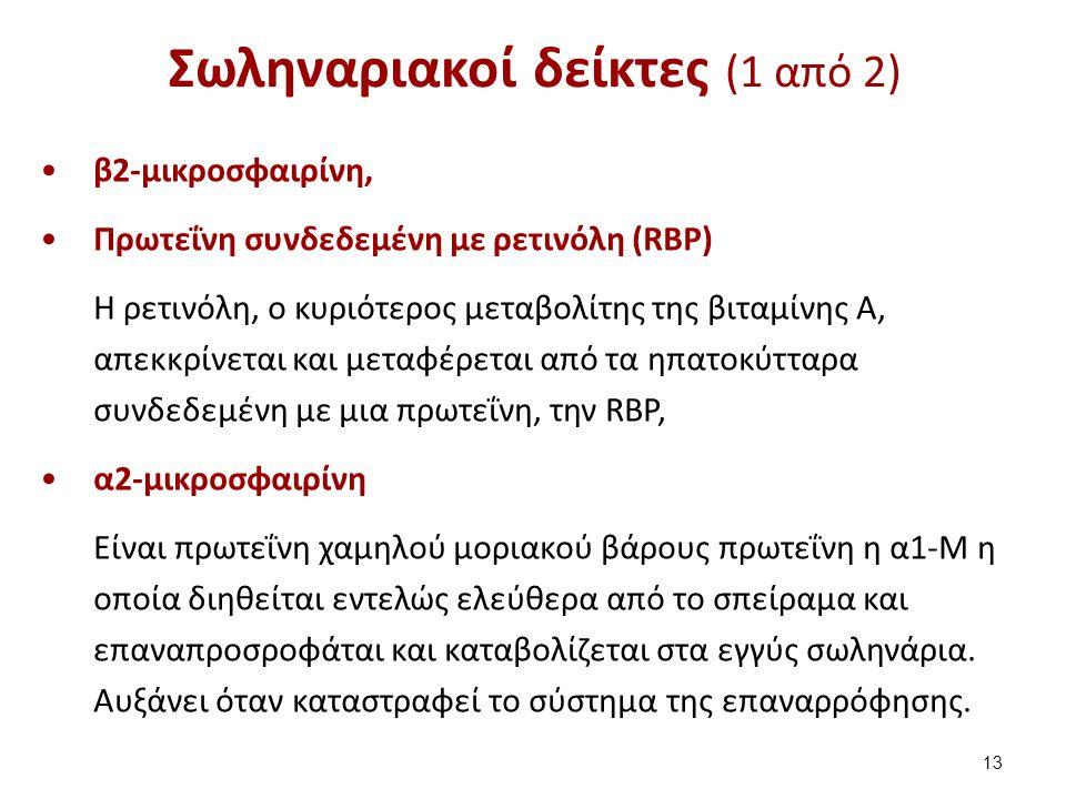 Σωληναριακοί δείκτες (2 από 2)