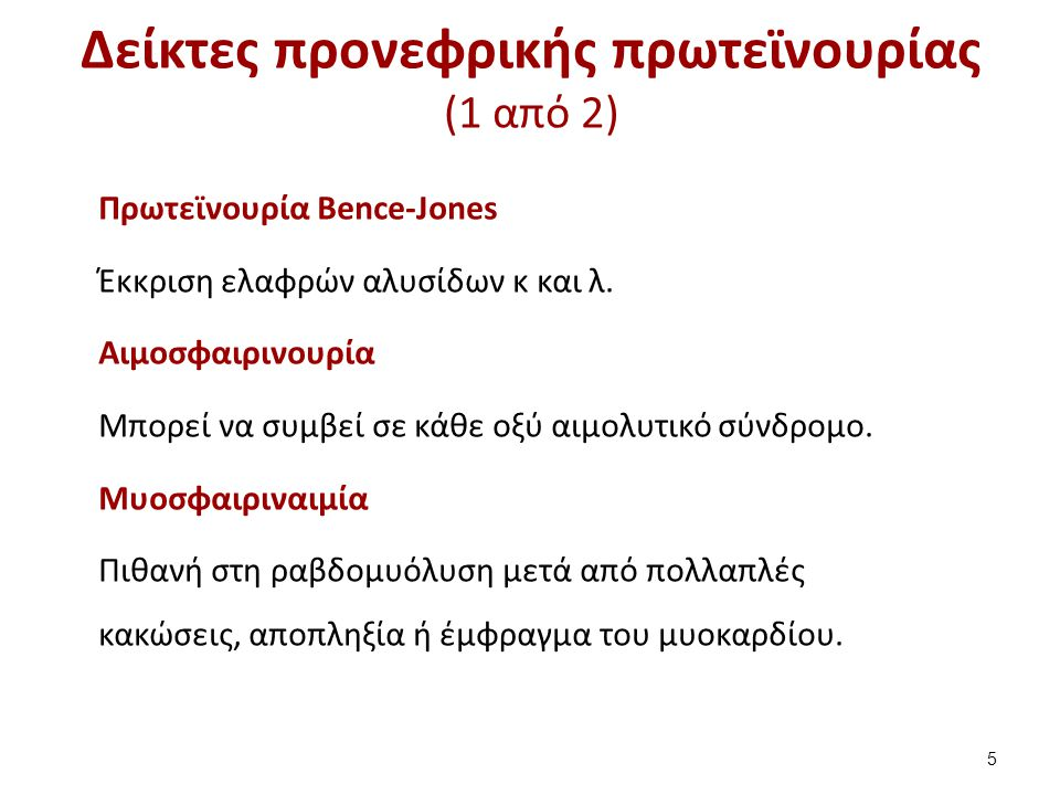 Δείκτες προνεφρικής πρωτεϊνουρίας (2 από 2)