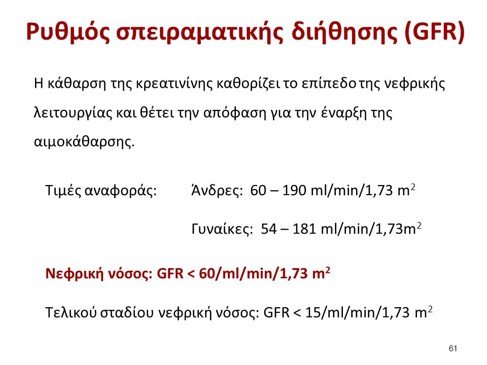Aυτόματος υπολογισμός τιμών αναφοράς GFR ανά ασθενή