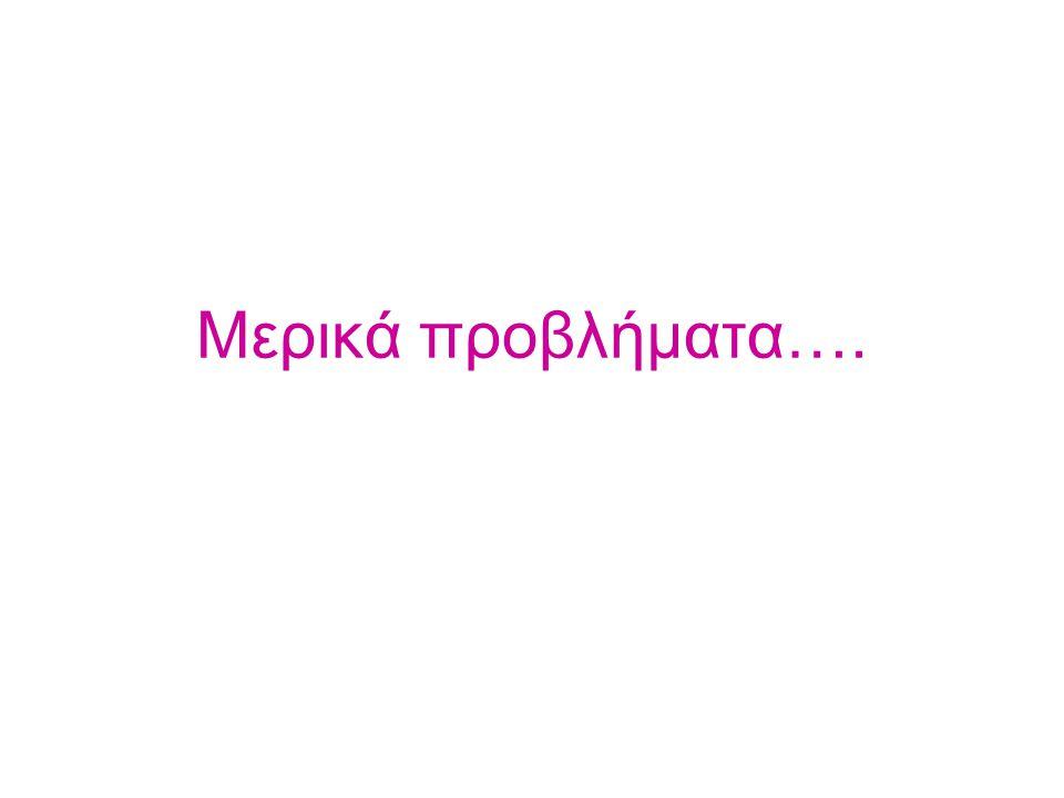 Μερικά προβλήματα….