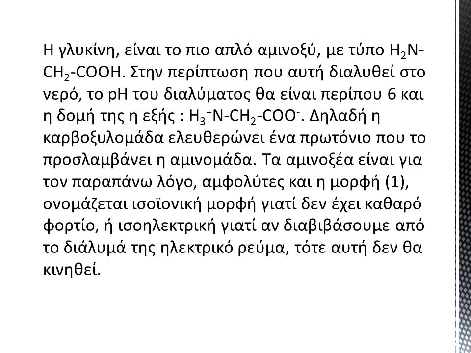 Η γλυκίνη, είναι το πιο απλό αμινοξύ, με τύπο Η2Ν-CH2-COOH