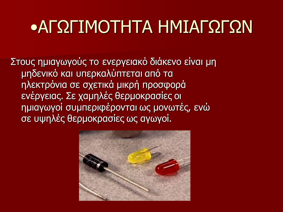 ΑΓΩΓΙΜΟΤΗΤΑ ΗΜΙΑΓΩΓΩΝ