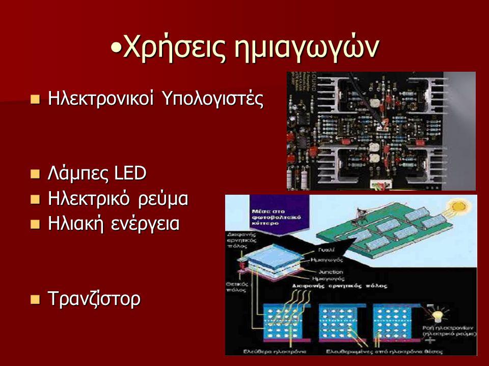 Χρήσεις ημιαγωγών Ηλεκτρονικοί Υπολογιστές Λάμπες LED Ηλεκτρικό ρεύμα