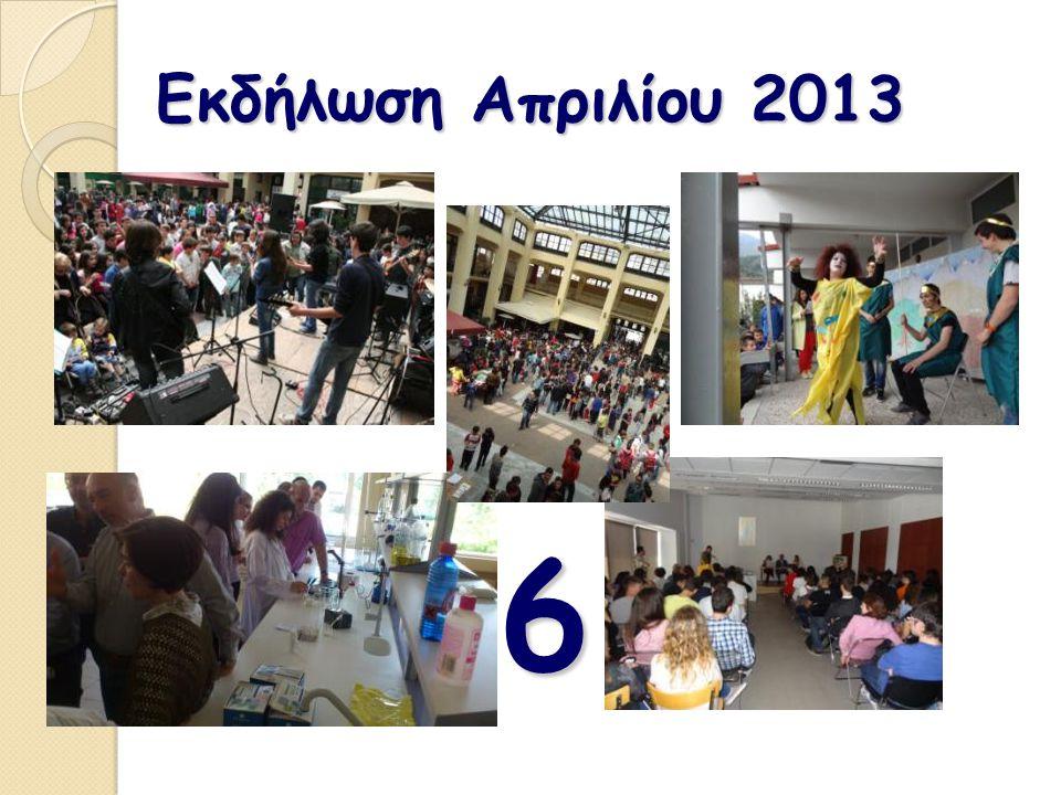 Εκδήλωση Απριλίου 2013 6