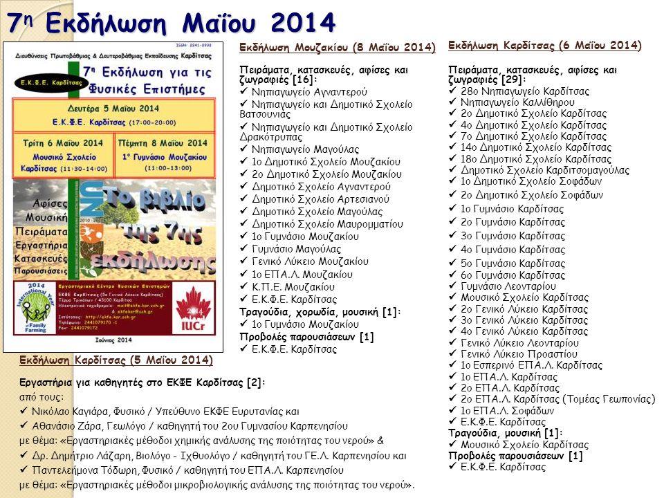 7η Εκδήλωση Μαΐου 2014 Εκδήλωση Μουζακίου (8 Μαΐου 2014)