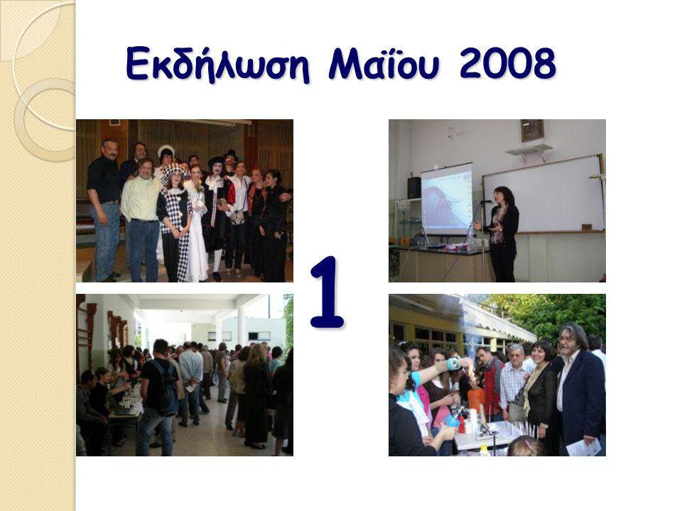 Εκδήλωση Μαΐου 2008 1