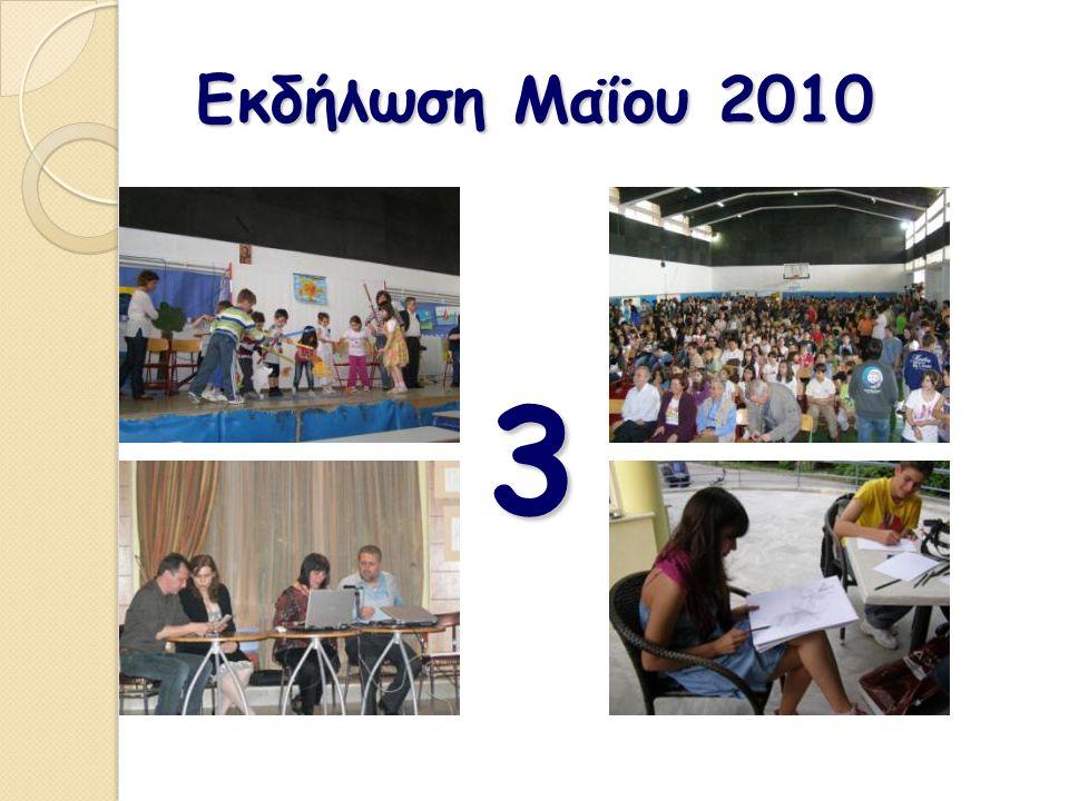 Εκδήλωση Μαΐου 2010 3