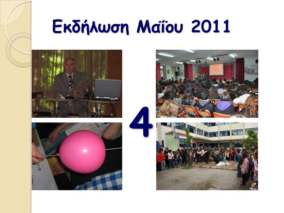Εκδήλωση Μαΐου 2011 4
