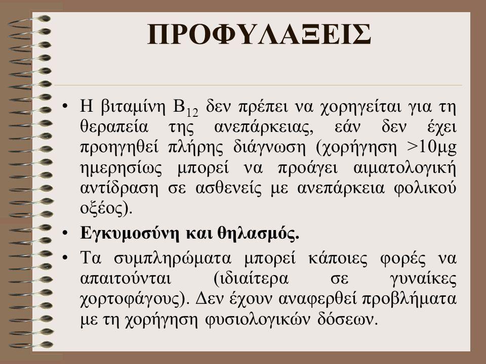 ΠΡΟΦΥΛΑΞΕΙΣ