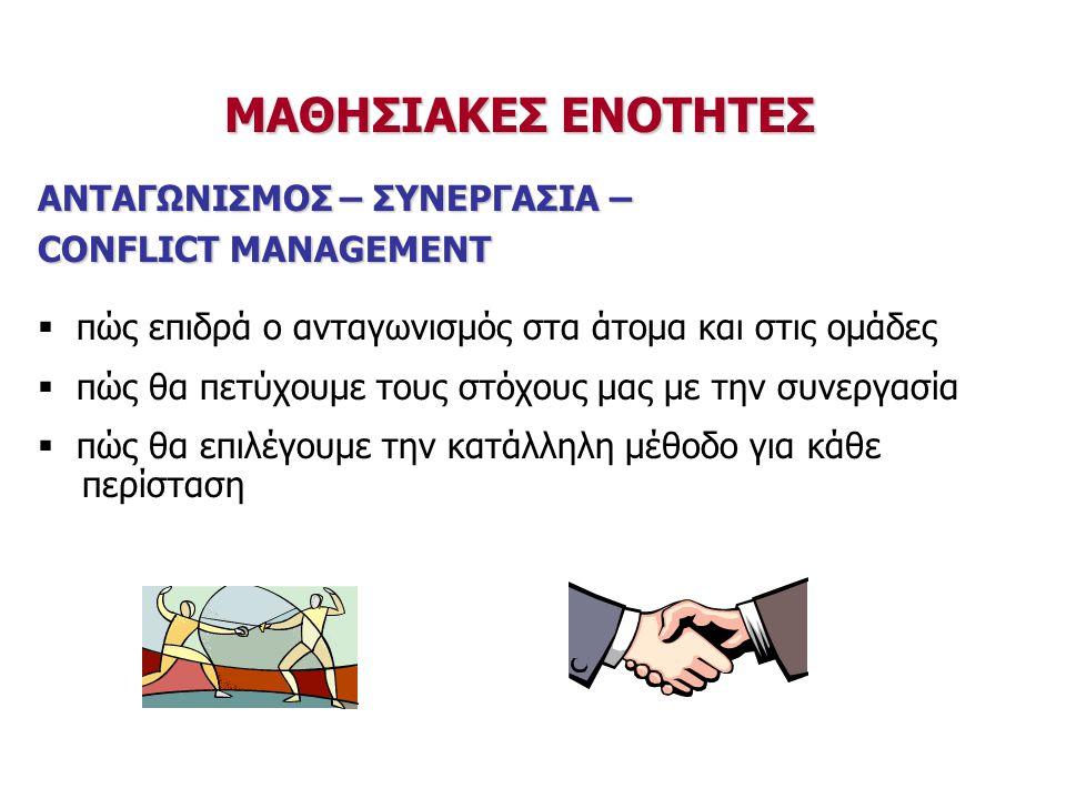 ΜΑΘΗΣΙΑΚΕΣ ΕΝΟΤΗΤΕΣ ΑΝΤΑΓΩΝΙΣΜΟΣ – ΣΥΝΕΡΓΑΣΙΑ – CONFLICT MANAGEMENT