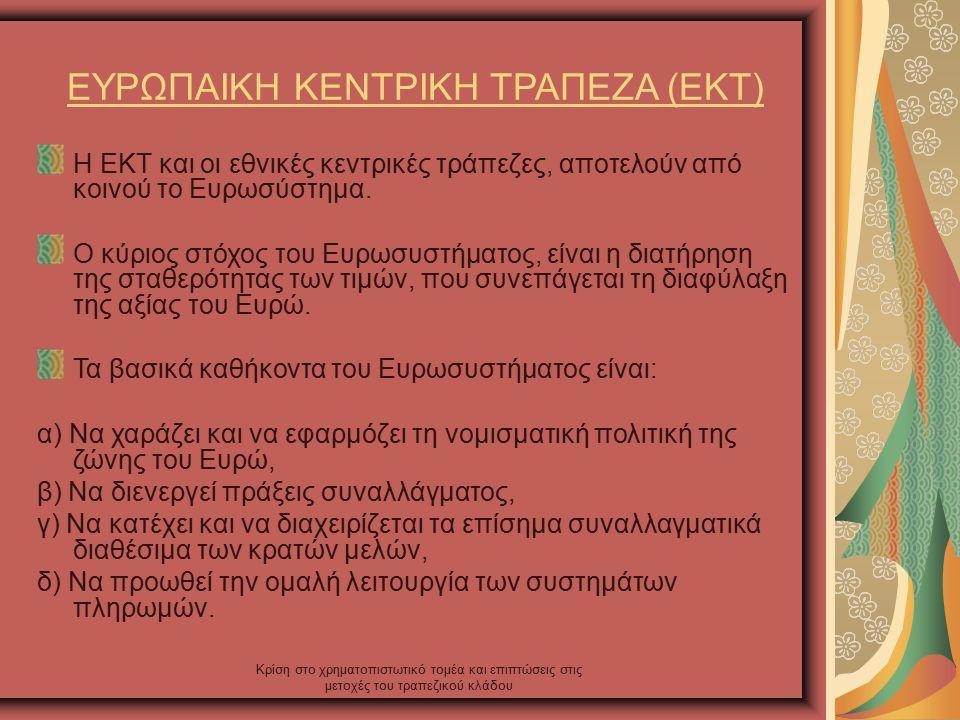 ΠΑΠΑΔΟΠΟΥΛΟΥ ΑΝΑΣΤΑΣΙΑ