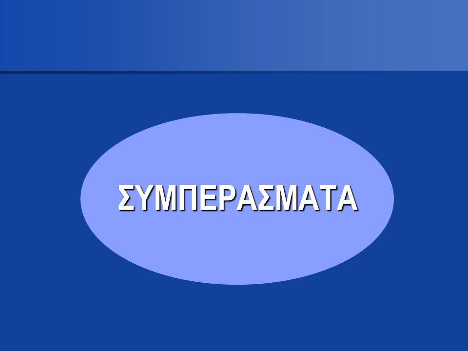 ΣΥΜΠΕΡΑΣΜΑΤΑ This is the responsibility of the doctor and includes:
