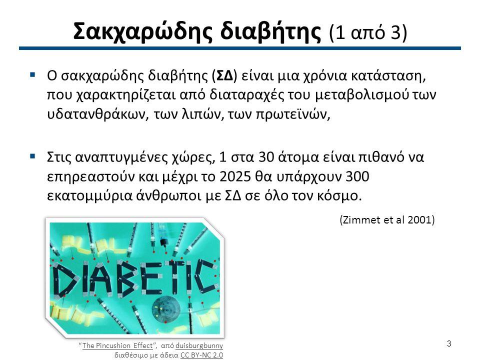 Σακχαρώδης διαβήτης (2 από 3)
