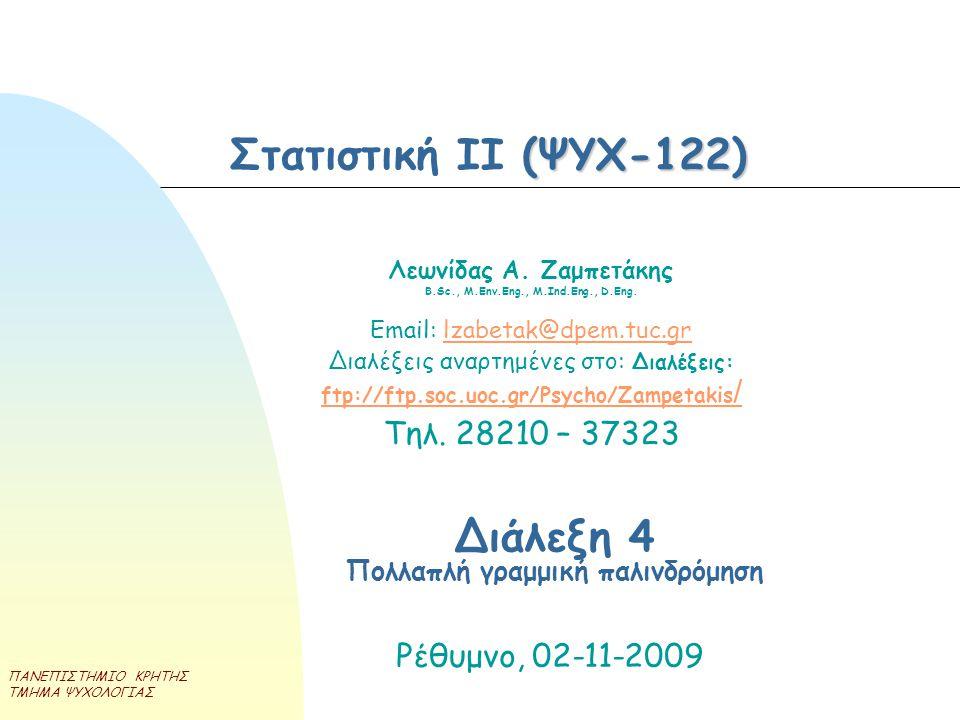 Στατιστική IΙ (ΨΥΧ-122) Διάλεξη 4 Πολλαπλή γραμμική παλινδρόμηση