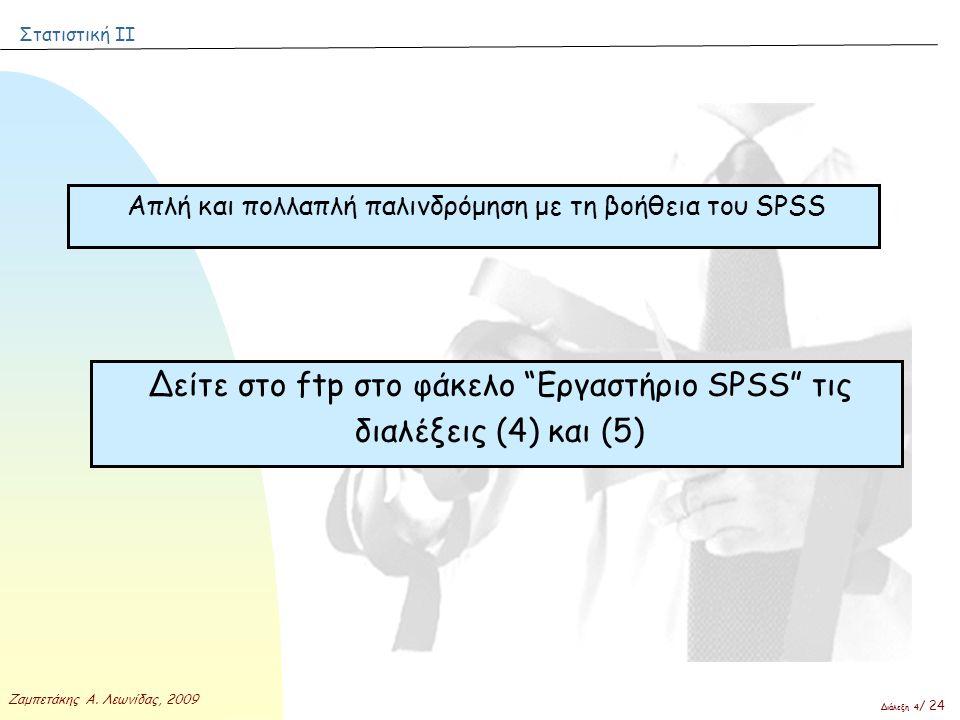 Δείτε στο ftp στο φάκελο Εργαστήριο SPSS τις διαλέξεις (4) και (5)