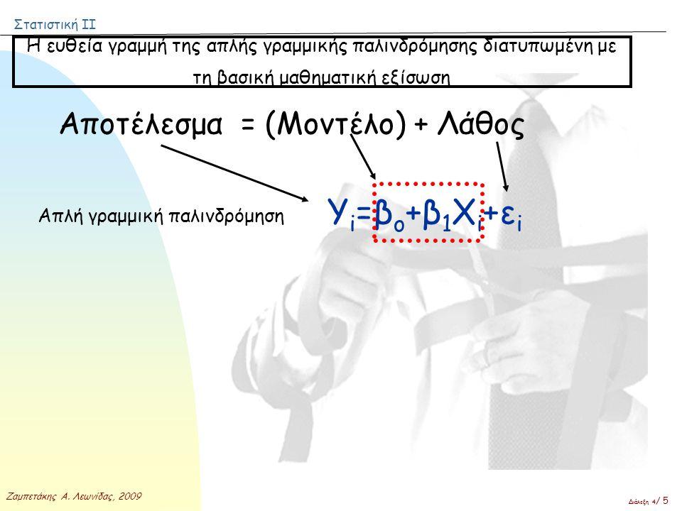 Απλή γραμμική παλινδρόμηση