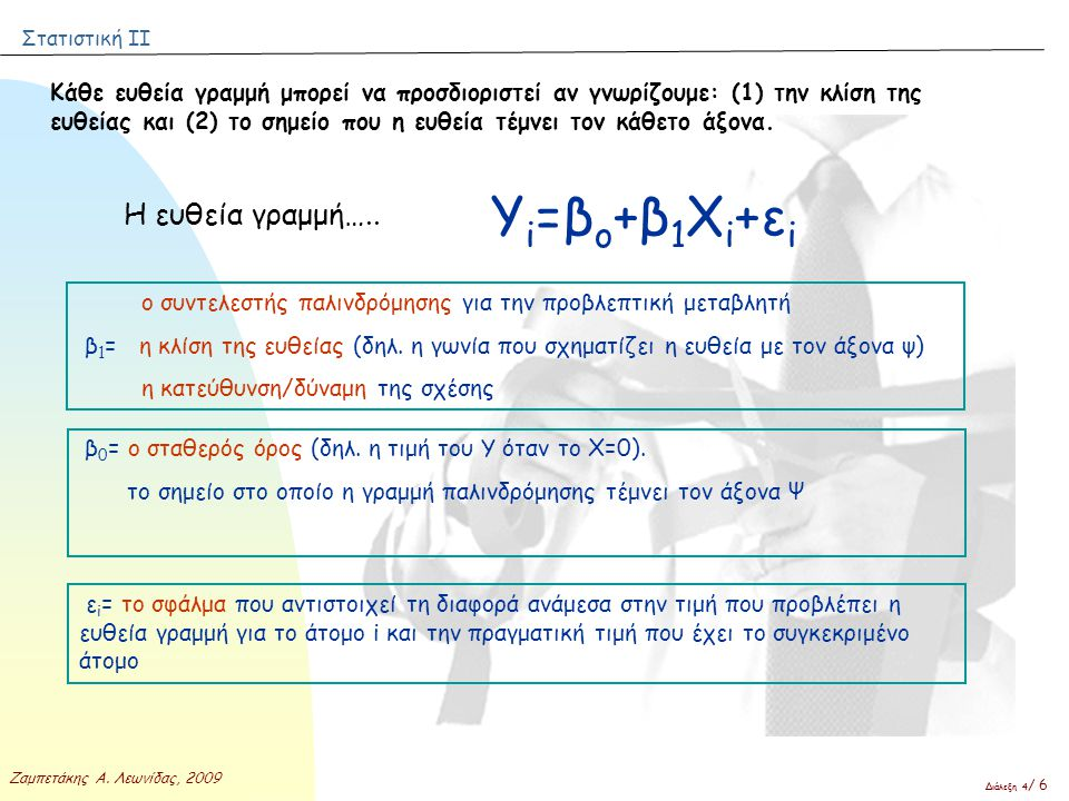Υi=βο+β1Χi+εi Η ευθεία γραμμή…..
