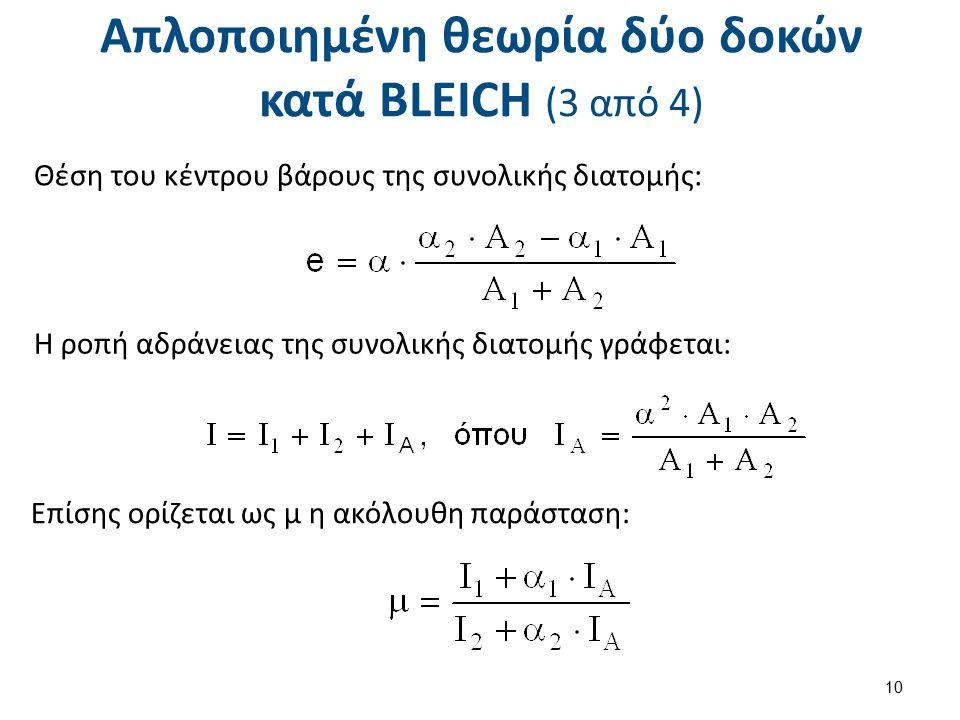 Απλοποιημένη θεωρία δύο δοκών κατά BLEICH (4 από 4)