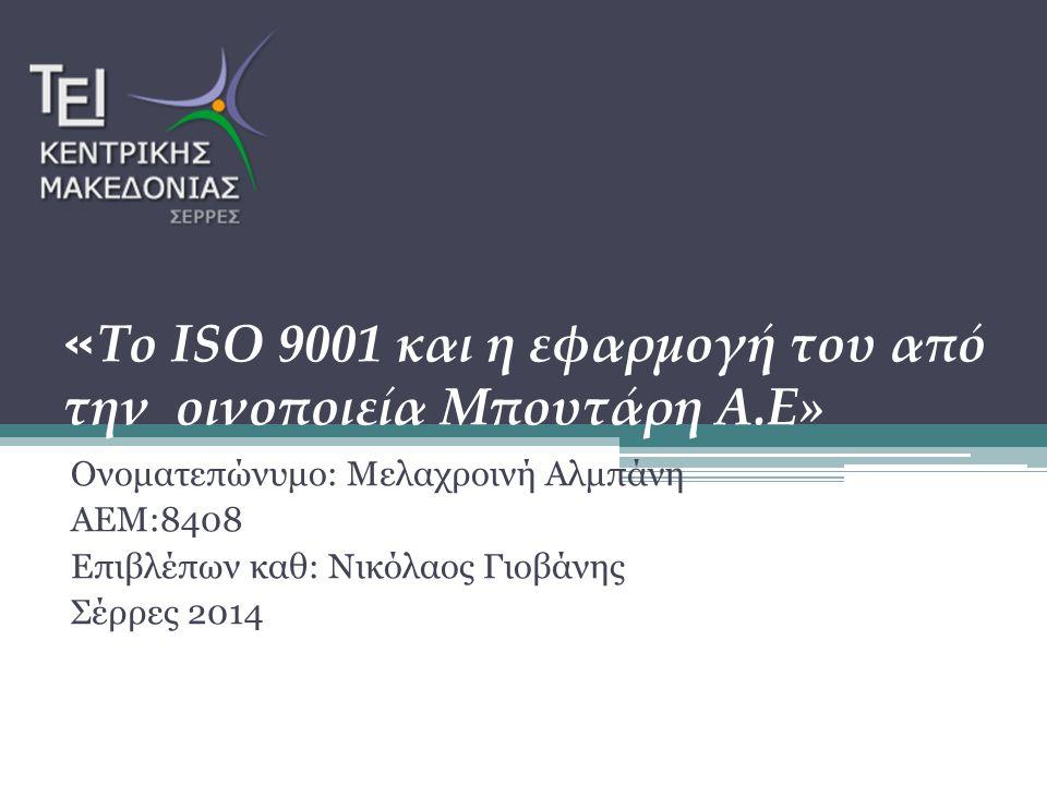 «Το ISO 9001 και η εφαρμογή του από την οινοποιεία Μπουτάρη Α.Ε»