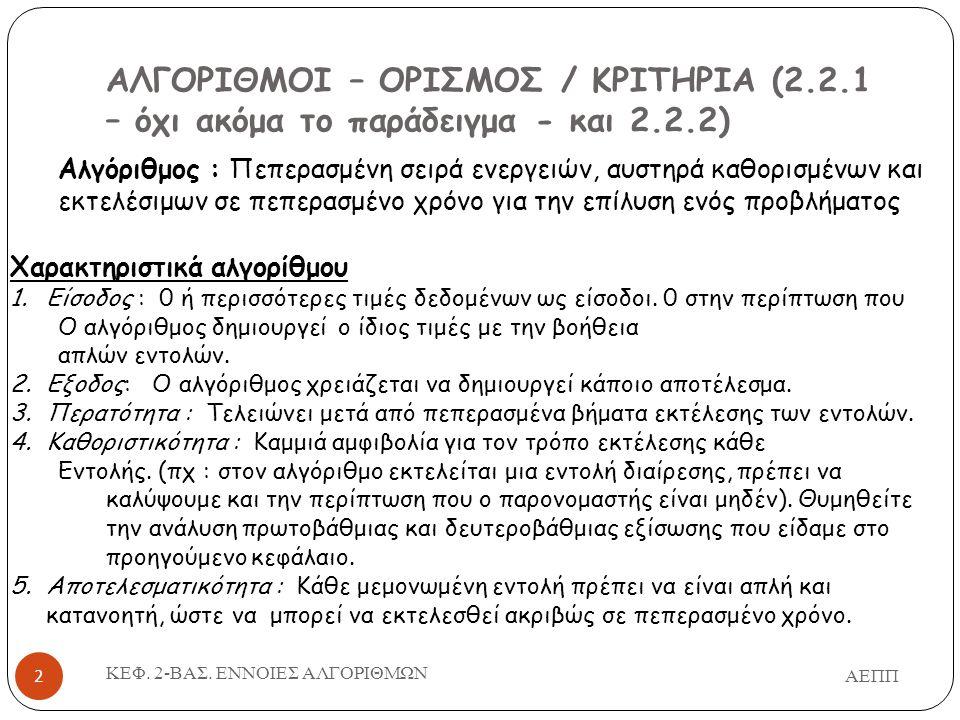 ΑΛΓΟΡΙΘΜΟΙ – ΟΡΙΣΜΟΣ / ΚΡΙΤΗΡΙΑ (2. 2