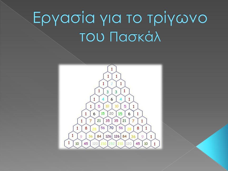 Εργασία για το τρίγωνο του Πασκάλ
