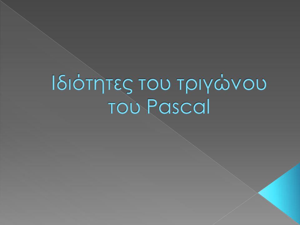 Ιδιότητες του τριγώνου του Pascal