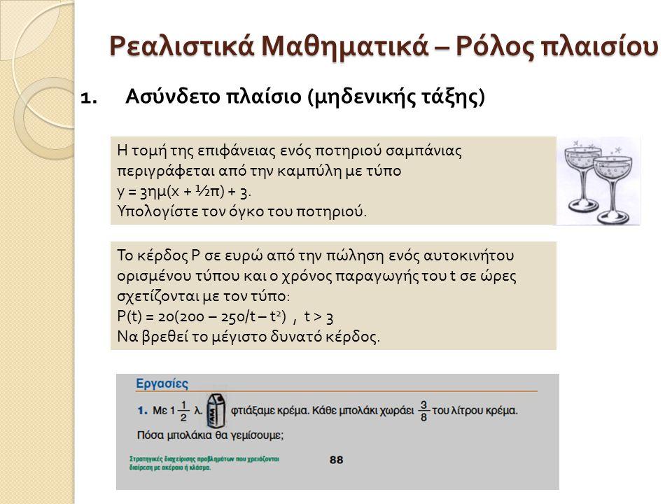 Ρεαλιστικά Μαθηματικά – Ρόλος πλαισίου