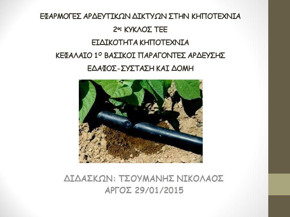ΔΙΔΑΣΚΩΝ: ΤΣΟΥΜΑΝΗΣ ΝΙΚΟΛΑΟΣ ΑΡΓΟΣ 29/01/2015