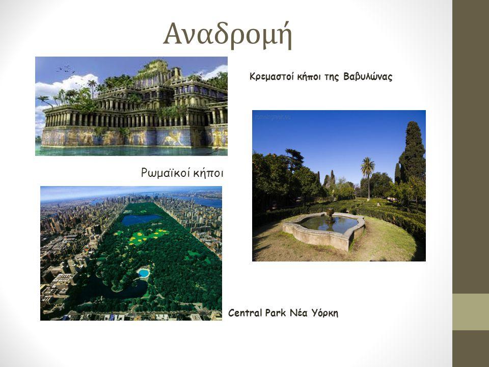 Αναδρομή Ρωμαϊκοί κήποι Κρεμαστοί κήποι της Βαβυλώνας
