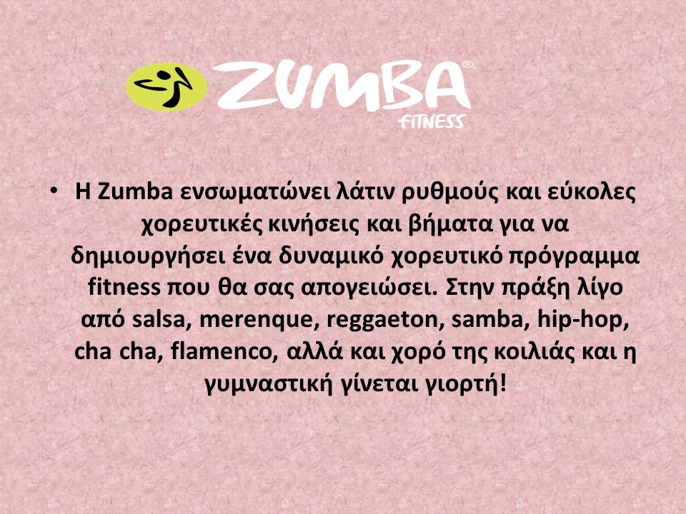 Η Zumba ενσωματώνει λάτιν ρυθμούς και εύκολες χορευτικές κινήσεις και βήματα για να δημιουργήσει ένα δυναμικό χορευτικό πρόγραμμα fitness που θα σας απογειώσει.