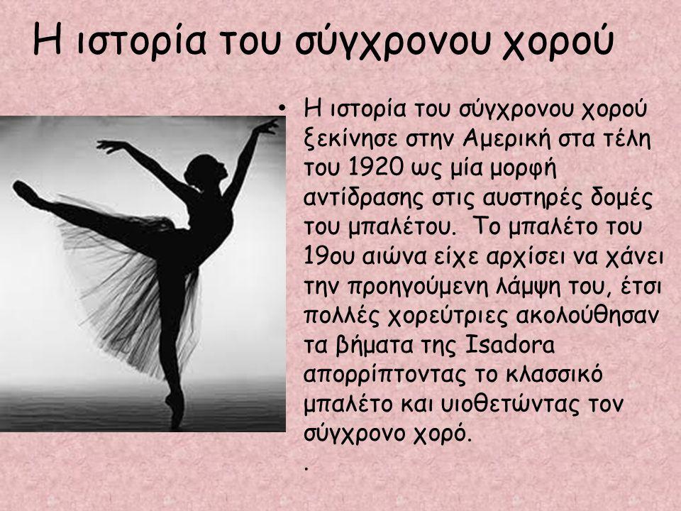 Η ιστορία του σύγχρονου χορού