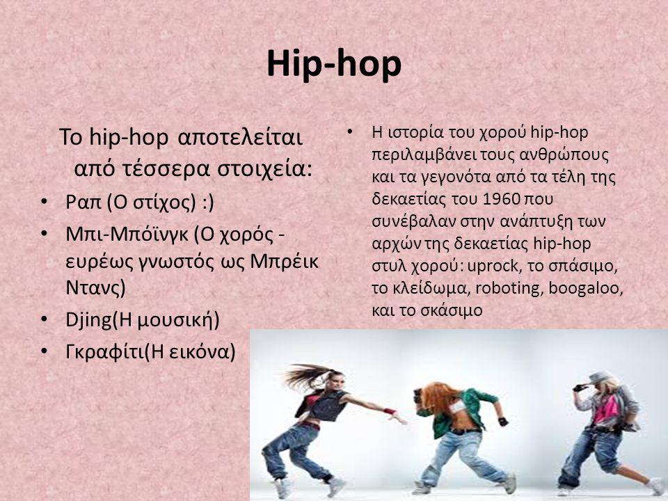 Το hip-hop αποτελείται από τέσσερα στοιχεία: