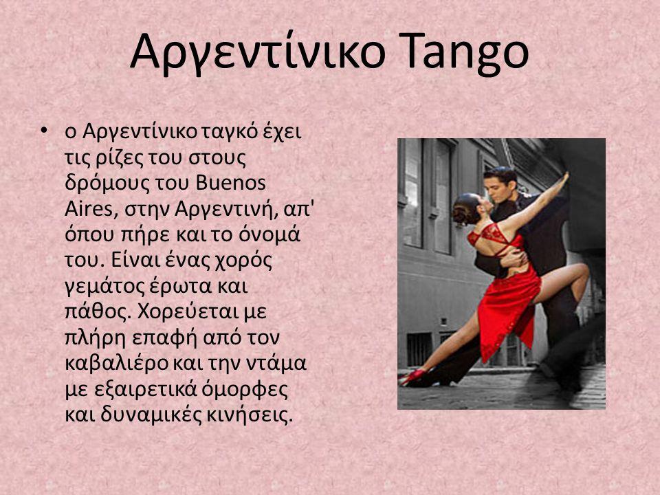 Αργεντίνικο Tango