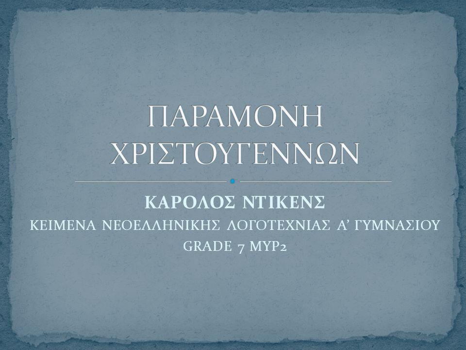 ΠΑΡΑΜΟΝΗ ΧΡΙΣΤΟΥΓΕΝΝΩΝ