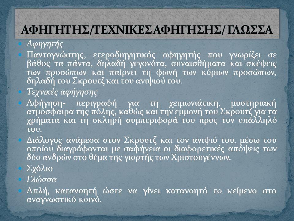 ΑΦΗΓΗΤΗΣ/ΤΕΧΝΙΚΕΣ ΑΦΗΓΗΣΗΣ/ ΓΛΩΣΣΑ