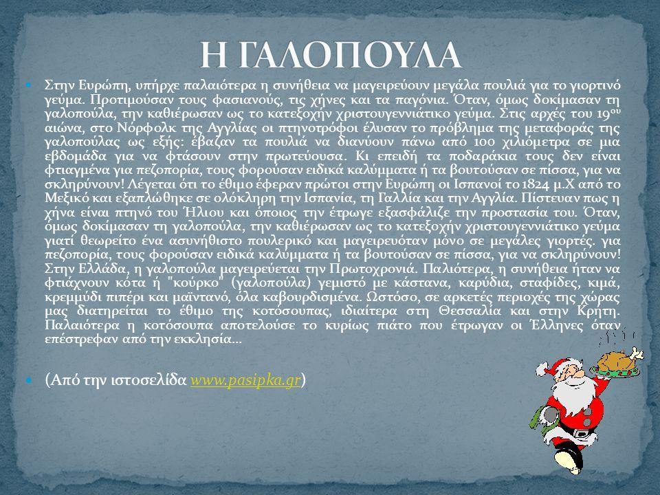 Η ΓΑΛΟΠΟΥΛΑ (Από την ιστοσελίδα www.pasipka.gr)