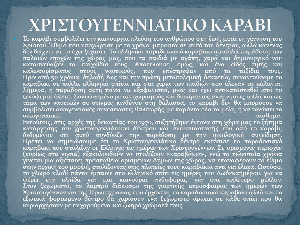 ΧΡΙΣΤΟΥΓΕΝΝΙΑΤΙΚΟ ΚΑΡΑΒΙ