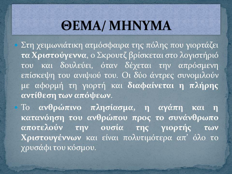 ΘΕΜΑ/ ΜΗΝΥΜΑ