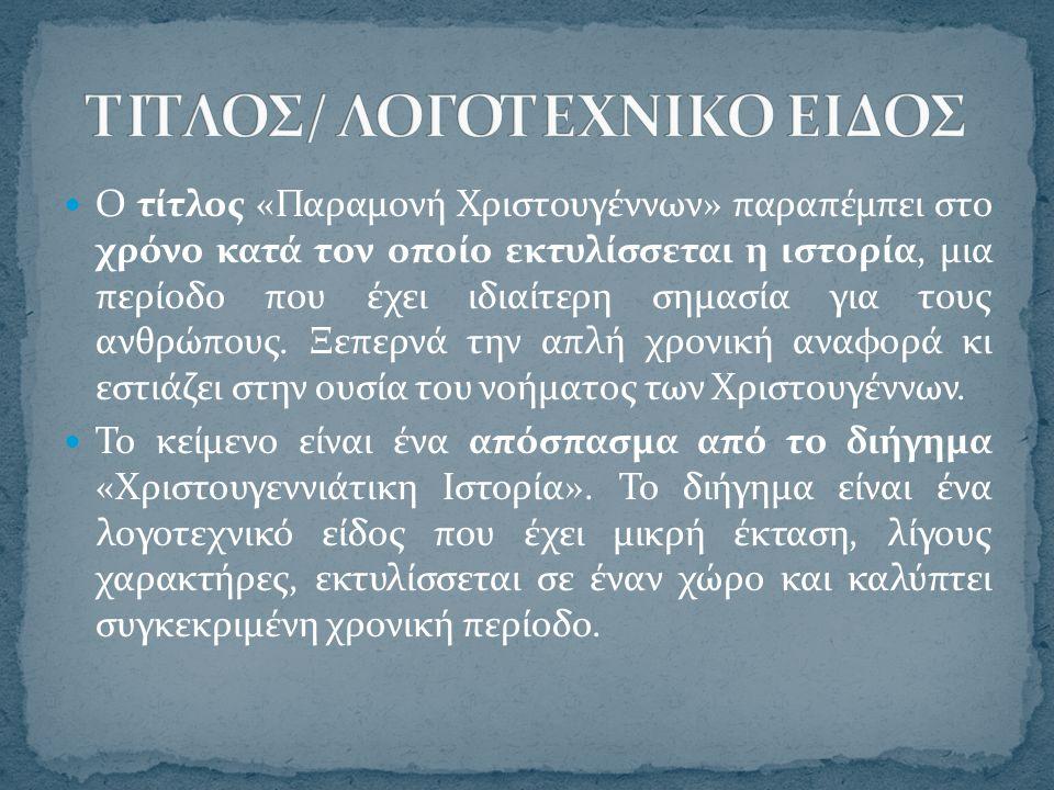 ΤΙΤΛΟΣ/ ΛΟΓΟΤΕΧΝΙΚΟ ΕΙΔΟΣ