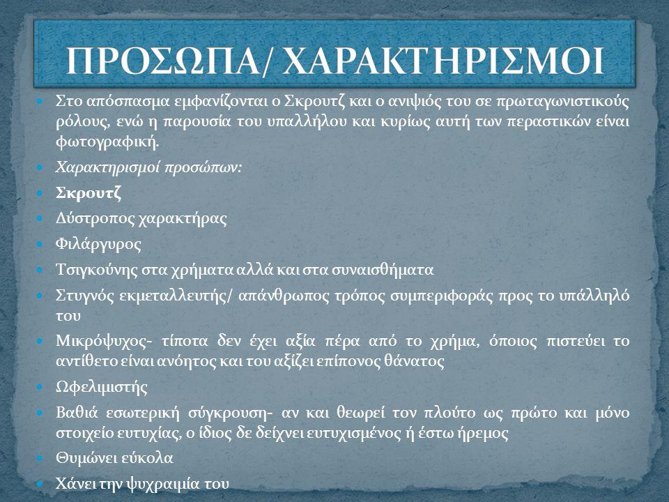 ΠΡΟΣΩΠΑ/ ΧΑΡΑΚΤΗΡΙΣΜΟΙ