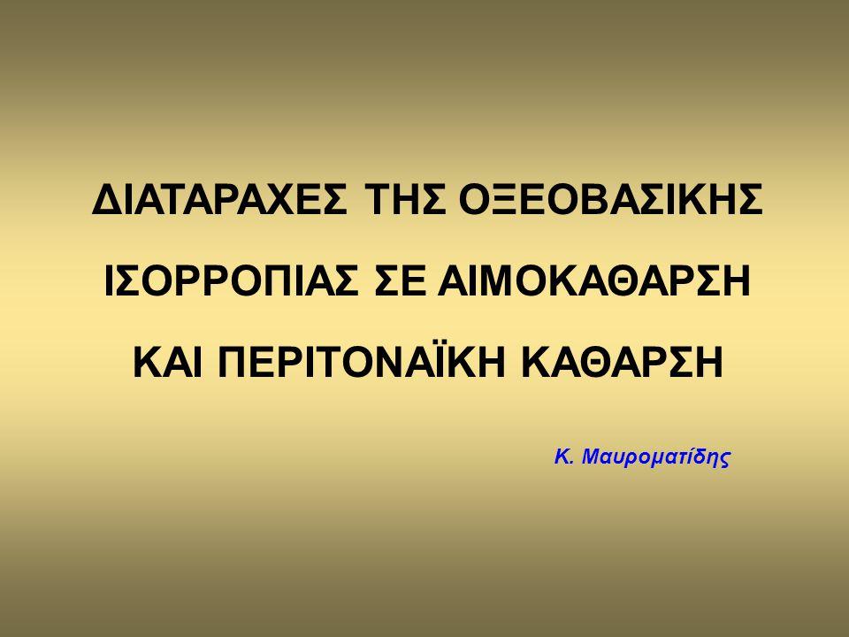 ΔΙΑΤΑΡΑΧΕΣ ΤΗΣ ΟΞΕΟΒΑΣΙΚΗΣ ΙΣΟΡΡΟΠΙΑΣ ΣΕ ΑΙΜΟΚΑΘΑΡΣΗ ΚΑΙ ΠΕΡΙΤΟΝΑΪΚΗ ΚΑΘΑΡΣΗ