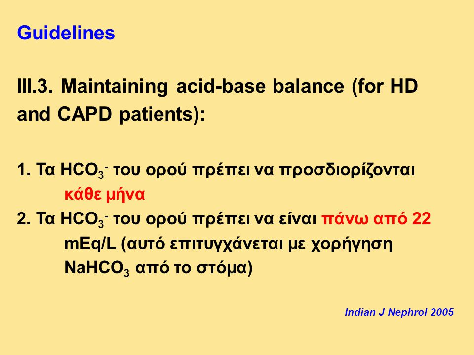 ΙΙΙ.3. Maintaining acid-base balance (for HD and CAPD patients):
